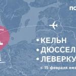 Новое направление у авиакомпании «Победа» с услугой Fly&Bus