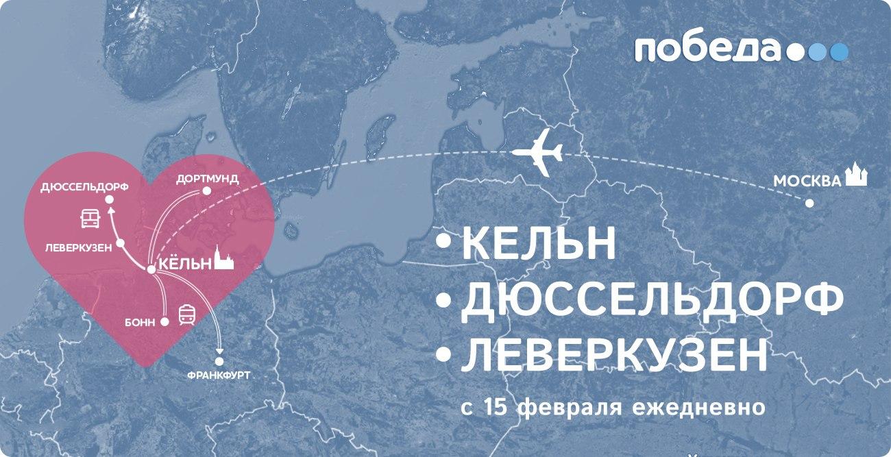 """Авиакомпания """"Победа"""". Москва-Кельн"""