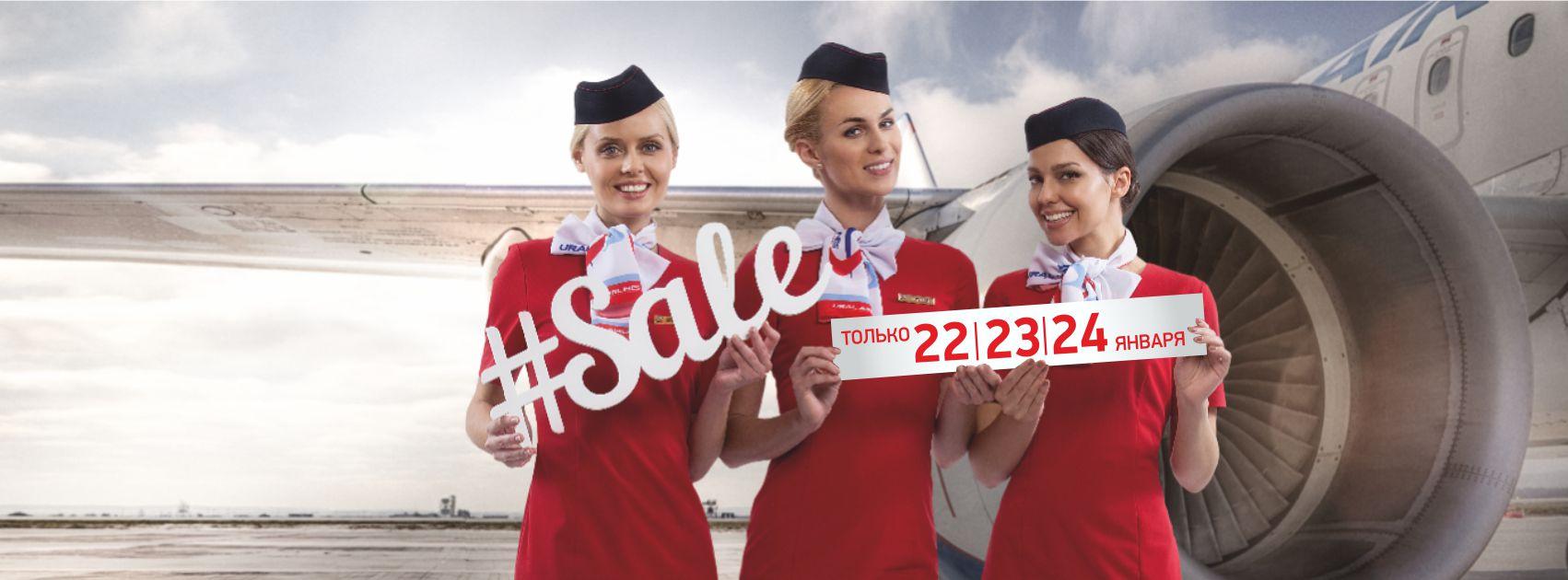 Уральские авиалинии распродажа билетов