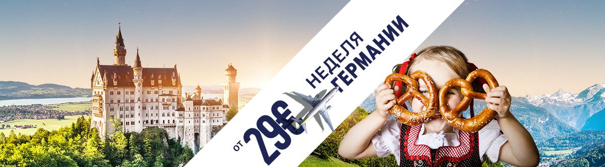 airBaltic_germaniya