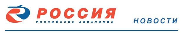 """Авиакомпания """"Россия"""""""