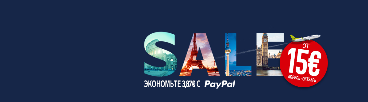 Распродажа от авиакомпании airBaltic