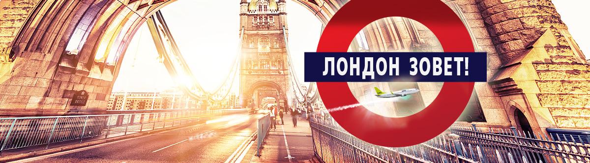 airBaltic рейсы в Лондон