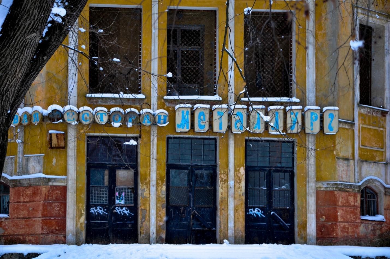 Заброшенное здание ресторана в городе Керчь