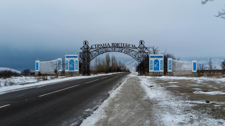 Страна Коктебель зимой, Крым