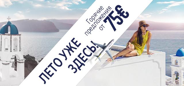 Распродажа авиабилетов на лето от airbaltic