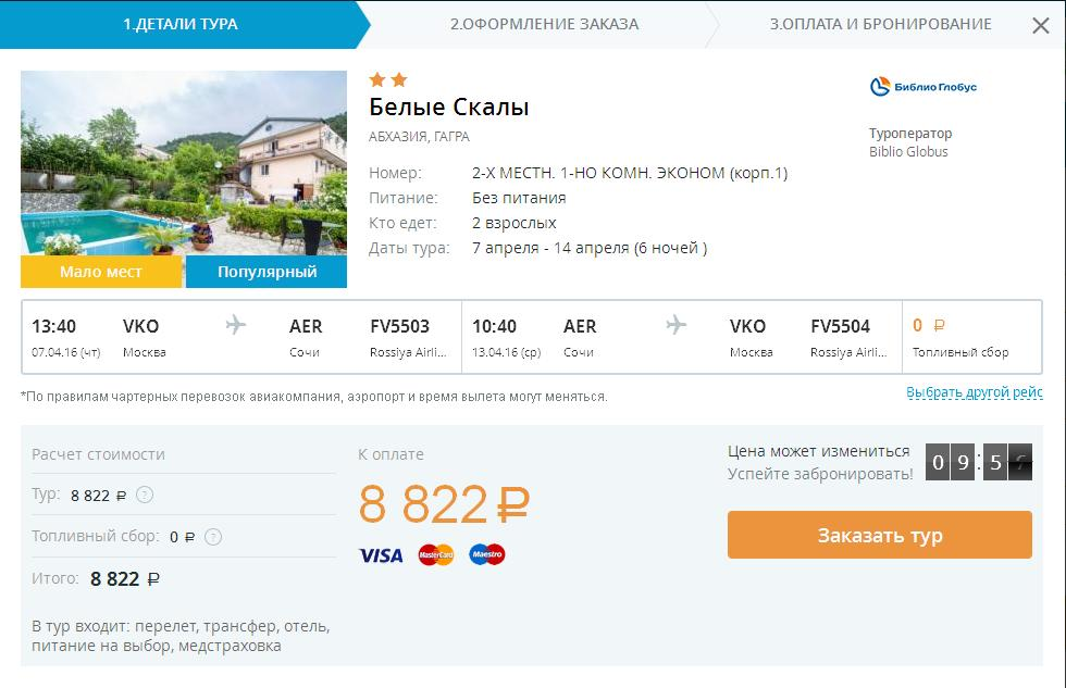 Тур по цене перелета: Москва - Гагра