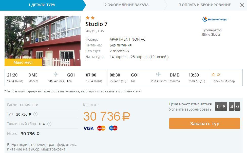 Тур по цене перелета: Москва - Гоа