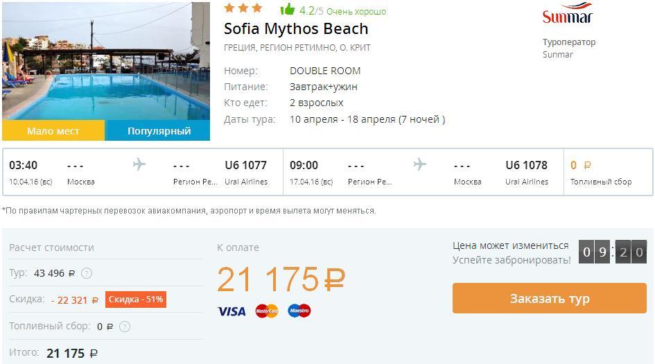 Тур по цене перелета: Москва - Крит, Греция
