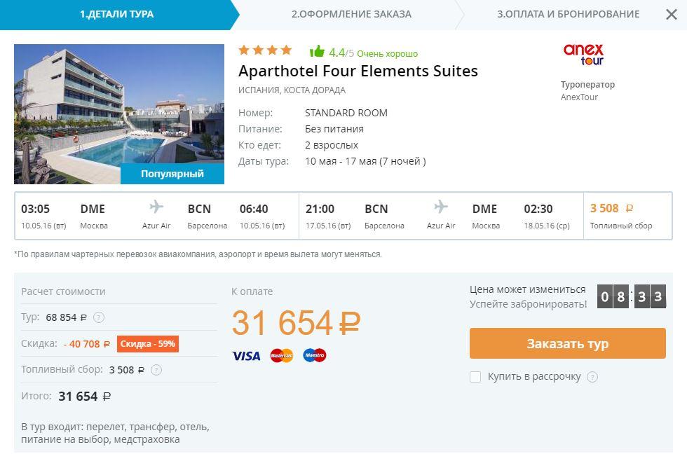 Тур по цене перелета: Москва - Испания