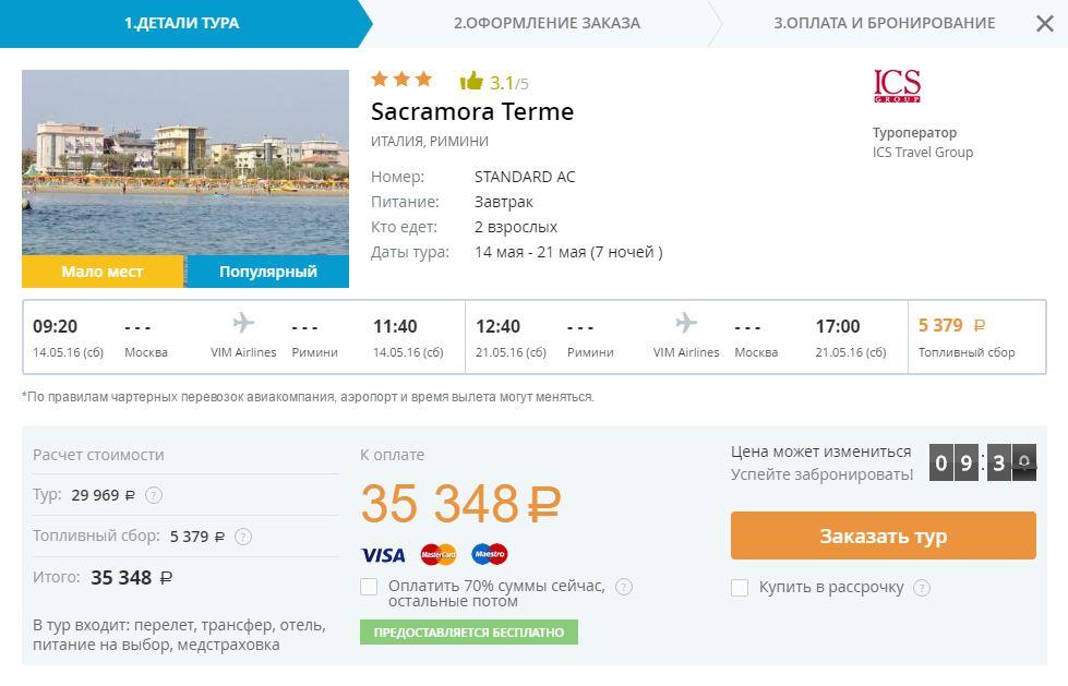 Тур по цене перелета: Москва - Римини, Италия