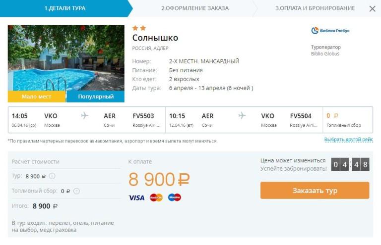 Тур по цене перелета: Москва - Сочи