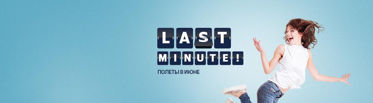 Распродажа авиабилетов на июнь от airBaltic