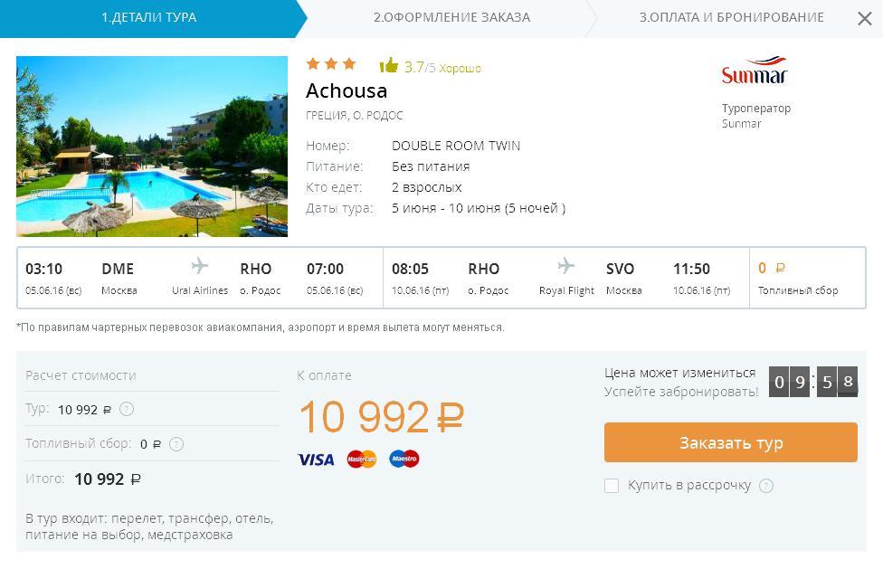 Тур по цене перелета: Москва-Родос, Греция