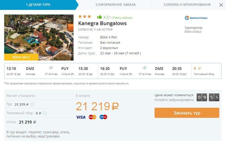 Москва - Хорватия, Тур по цене перелета
