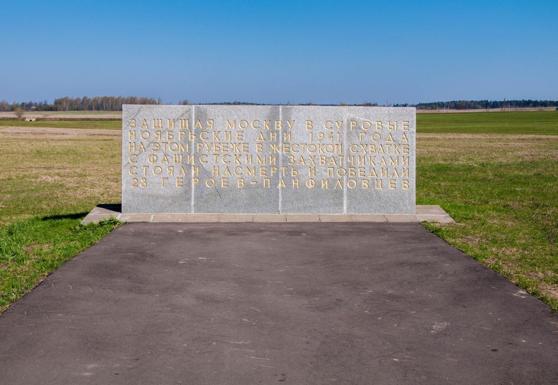 Мемориальная доска памятника панфиловцам, Волоколамск
