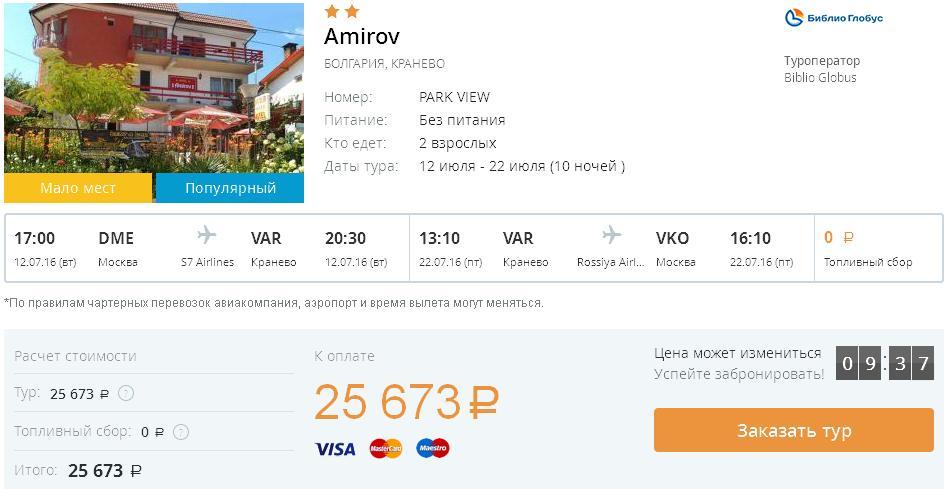 Тур по цене перелета: Москва - Кранево, Болгария