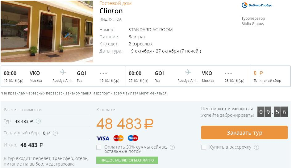 Тур по цене перелета Москва-Гоа Индия