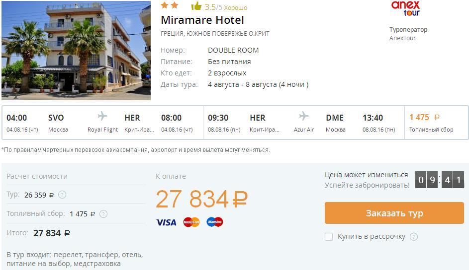 Тур по цене перелета Москва Крит Греция