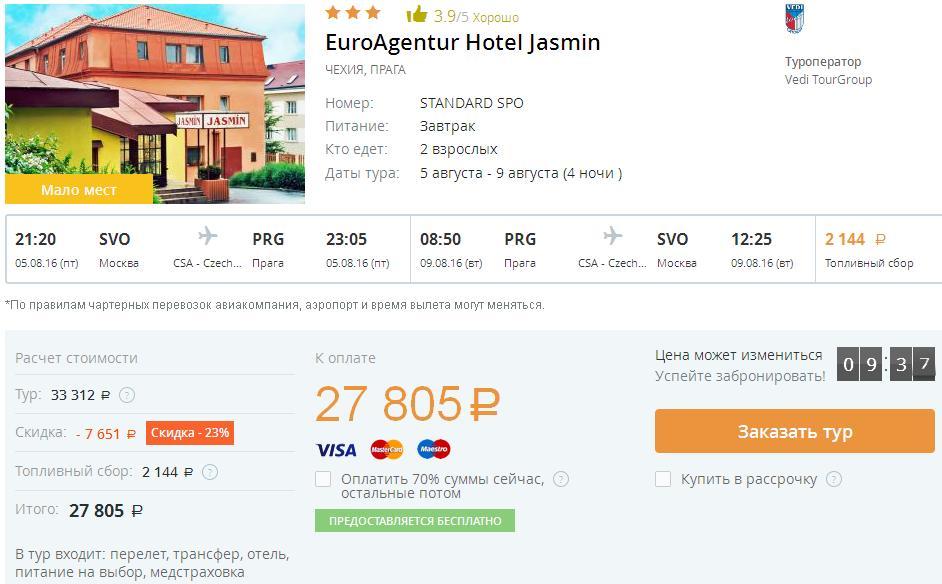 Тур по цене перелета - Москва - Прага, Чехия