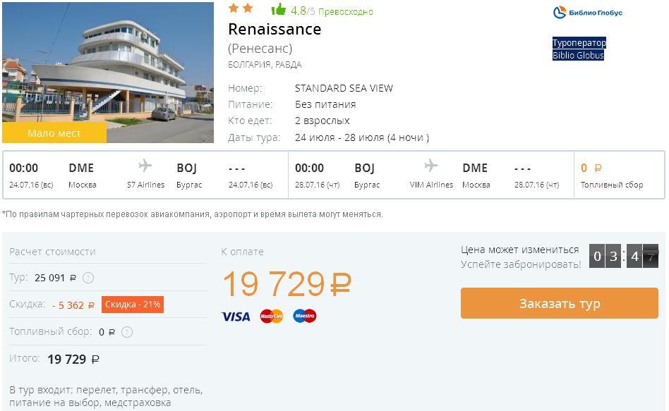 Тур по цене перелета: Москва-Равда, Болгария