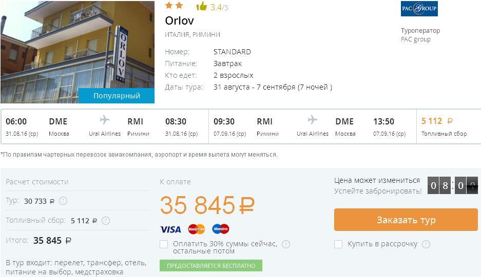 Тур по цене перелета: Москва-Римини, Италия