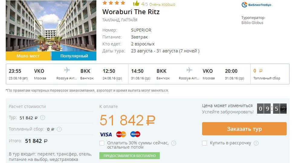 Тур по цене перелета: Москва - Паттайя, Таиланд