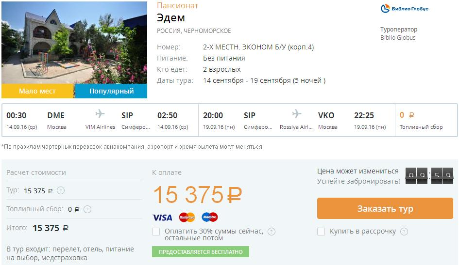 Тур по цене перелета Москва Крым