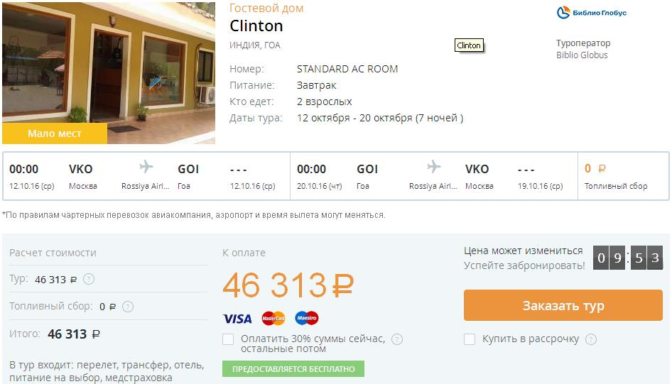 Тур по цене перелета Гоа Москва Индия