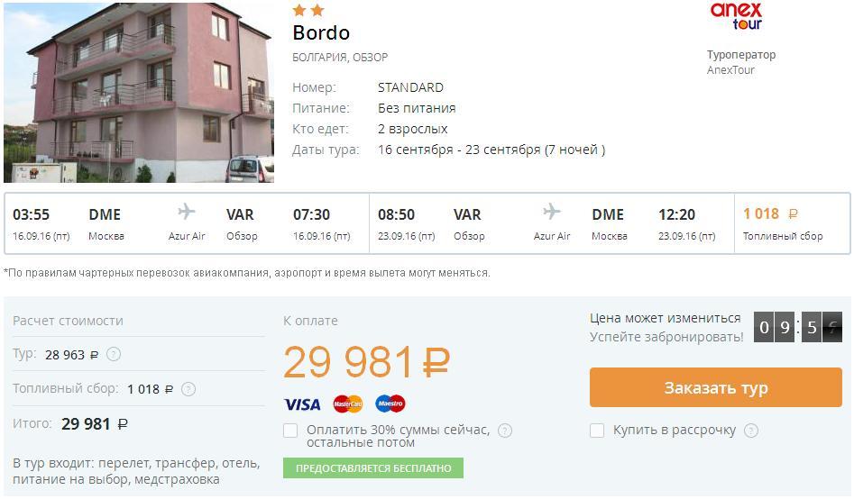 Тур по цене перелета Москва Обзор Болгария