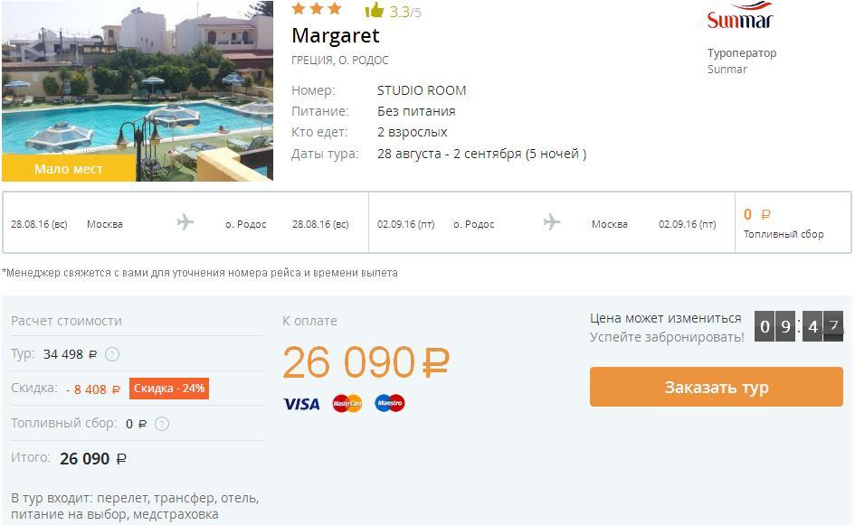 Горящий тур по цене перелета Москва Родос Греция