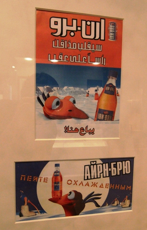 Реклама Айрн-Брю