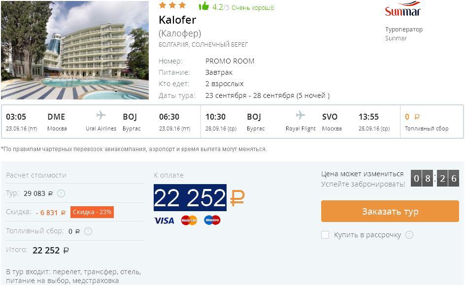 Тур по цене перелета - Москва - Солнечный берег - Болгария