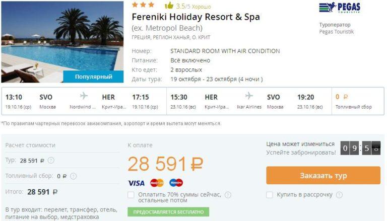 Тур по цене перелета Москва остров Крит Греция