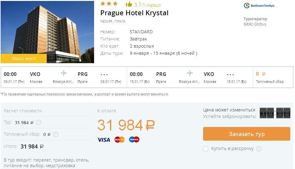 Тур по цене перелета Москва Прага Чехия