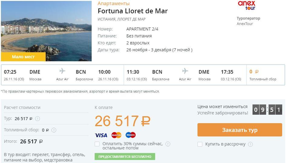 Тур по цене перелета Москва Испания