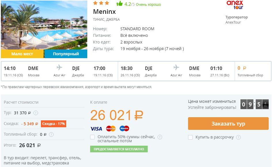 Тур по цене перелета Москва Тунис