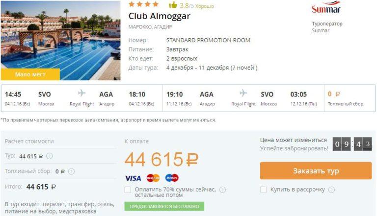 Тур по цене перелета Москва Марокко