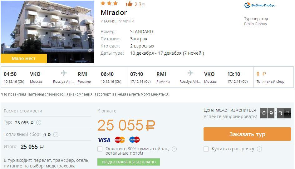 Тур по цене перелета Москва Россия Италия Римини