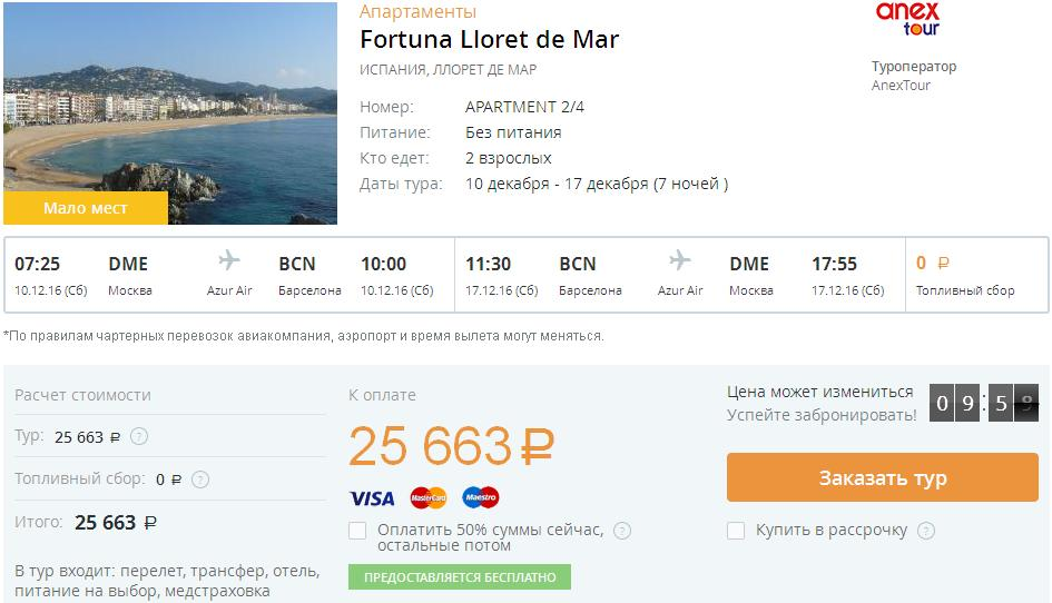 Тур по цене перелета Москва Испания - Ллорет де Мар