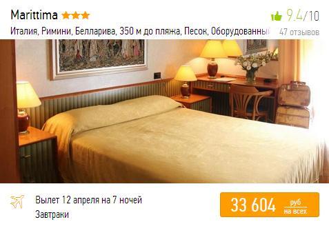 Тур по цене перелета Москва Римини Италия