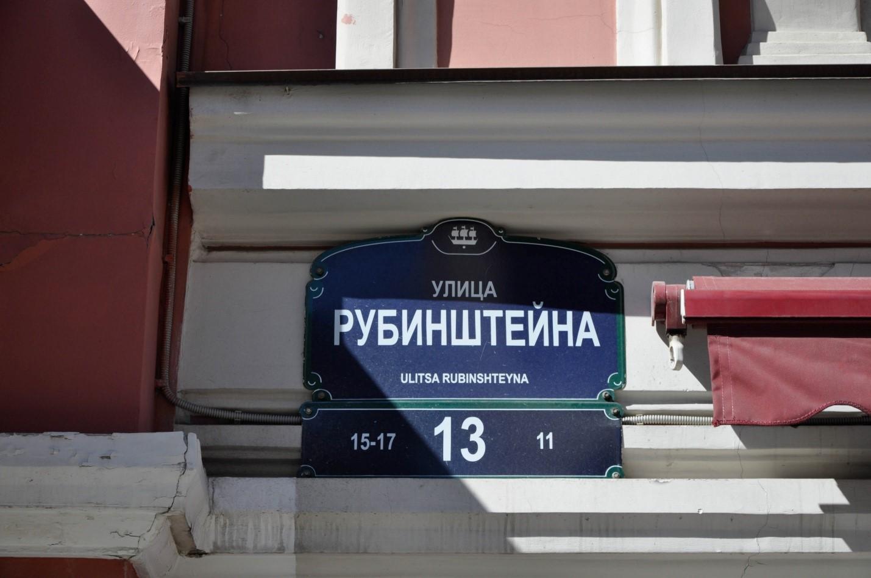 Улица Рубенштейна, дом 13, Санкт-Петербург