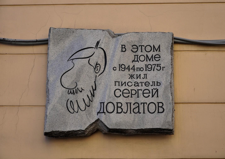 Памятная табличка на доме Довлатова в Питере, Санкт-Петербург
