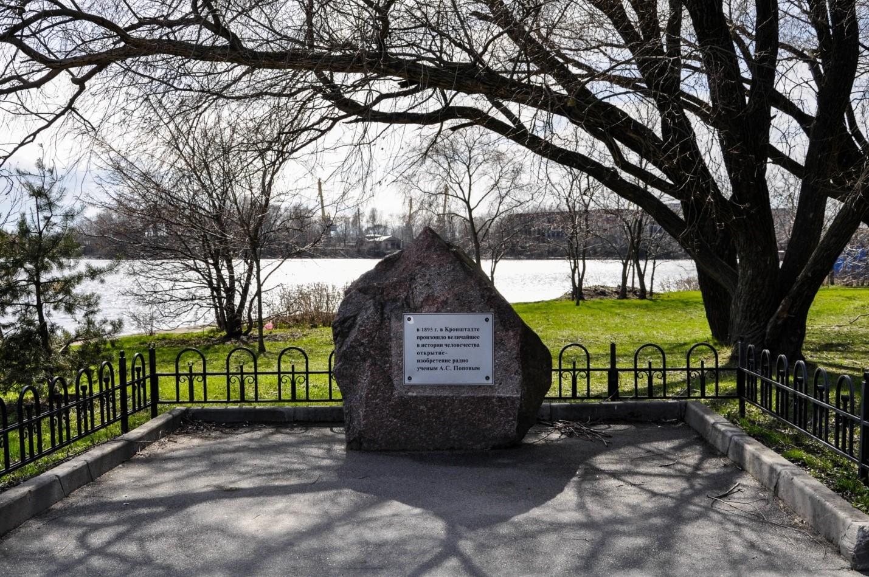 Памятник открытию радио Поповым, Кронштадт